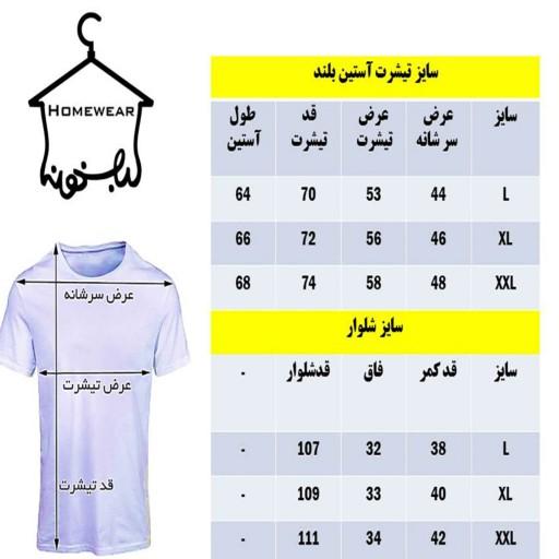 ست پلوشرت و شلوار راحتی برند لباس خونه رنگ گلبهی طوسی- باسلام