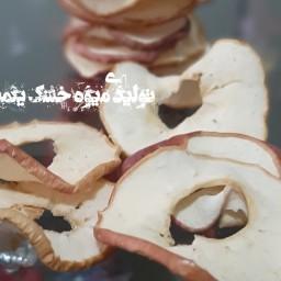 چیپس سیب قرمز خشک با پوست 500گرمی