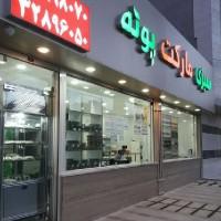 🍀سبزی مارکت پونه🍀