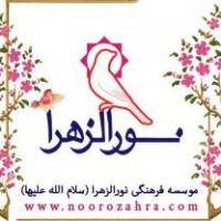 موسسه فرهنگی نورالزهرا (س)