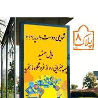 فروشگاه پلاک8 شیراز