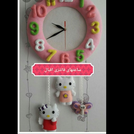 ساعت کیتی اتاق کودک- باسلام