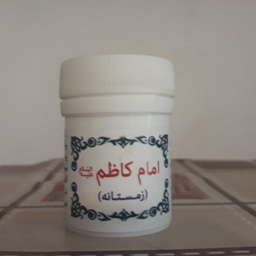 زمستانه ریحان (ترکیب درمانی امام کاظم علیه السلام) - باسلام