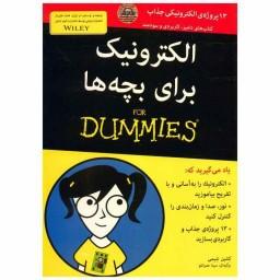 کتاب الکترونیک برای بچه ها اثر کتلین شیمی