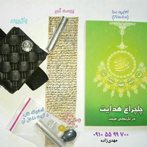 حرز امام جواد(ع)باعقیقوحدیدوکیف - باسلام