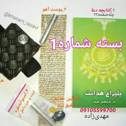 حرز کامل امام جواد(ع)باحدید7جلاله وکیف