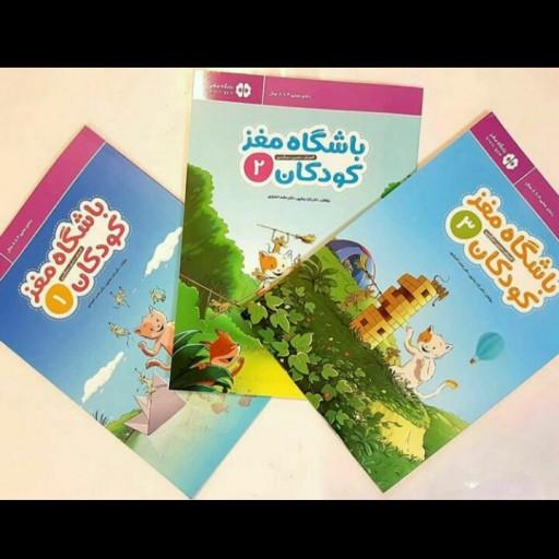 کتاب باشگاه مغز کودکان (مجموعه 3 جلدی)- باسلام