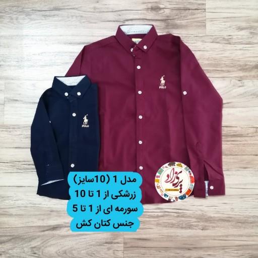 پیراهن پسرانه و دخترانه- باسلام