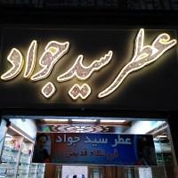 سید محمد رضا زینلی موسوی