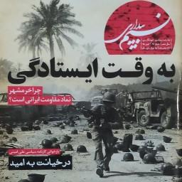 نسیم بیداری 92- فتح خرمشهر