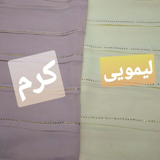 شال کرپ نگین دار مجلسی- باسلام