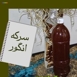 سرکه انگور(بطری یک و نیم لیتری)