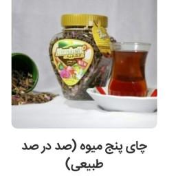 چای میوه ای 100%طبیعی