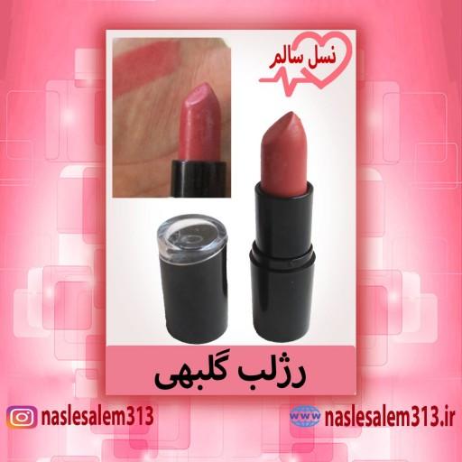 رژ لب گلبهی (7)- باسلام