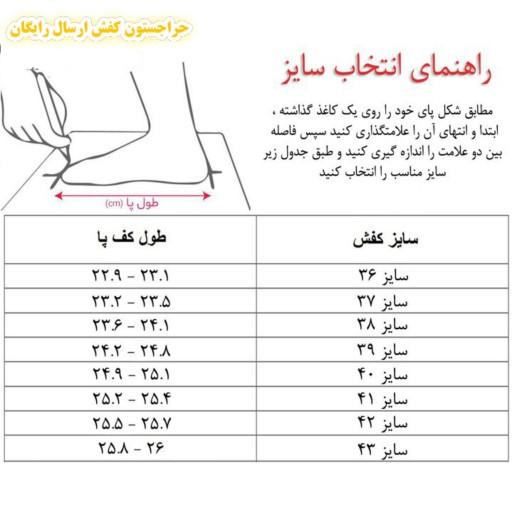 کفش زنانه طبی کشی فوق سبک- باسلام