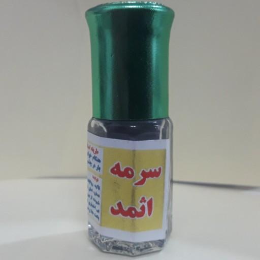 سرمه اثمد - باسلام