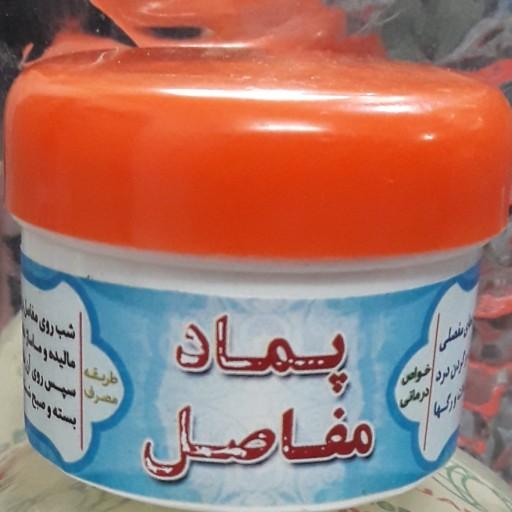 پماد مفاصل سنام (سبک زندگی و طب اسلامی شیعی)- باسلام