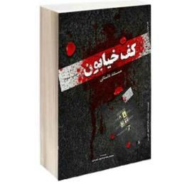 کتاب مستند داستانی کف خیابون، جلد 1، محمدرضا حدادپور جهرمی، انتشارات مصلی
