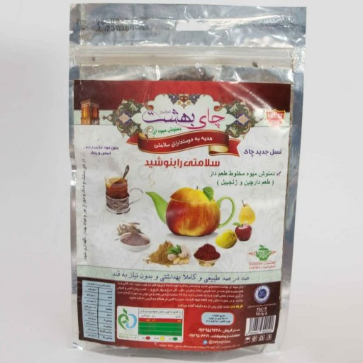 چای بهشت با طعم زنجفیل و دارچین پاکت 170 گرمی دمنوش میوه ای بهشت- باسلام
