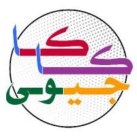 ادمین کاکاجیوی
