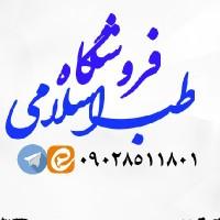 فروشگاه طب اسلامی