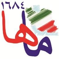 ایران ماها