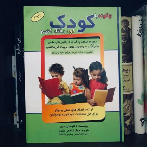 کتاب چگونه با کودک خود رفتار کنیم- باسلام