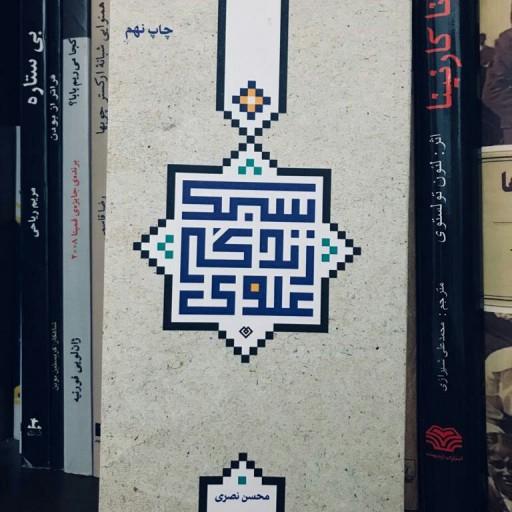 کتاب زندگی به سبک علوی- باسلام