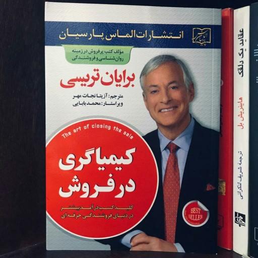 کتاب کیمیاگری در فروش- باسلام