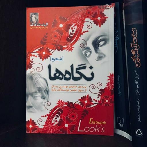 کتاب نگاه ها- باسلام