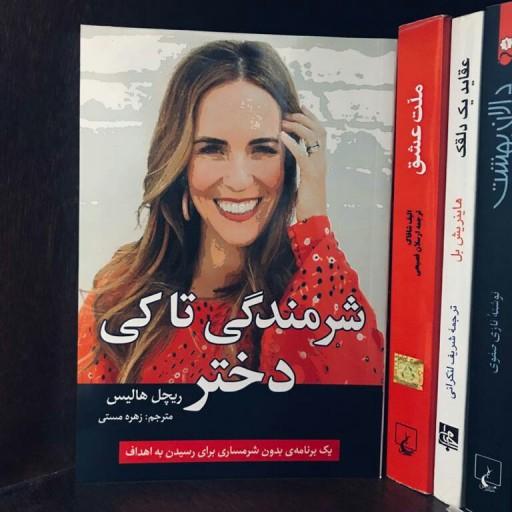 کتاب شرمندگی تا کی دختر- باسلام