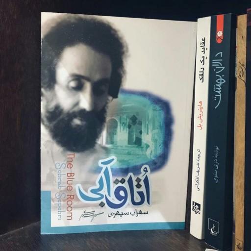 کتاب اتاق آبی- باسلام