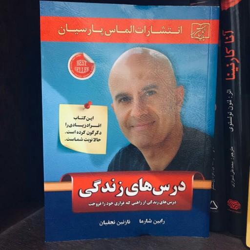 کتاب درس های زندگی- باسلام