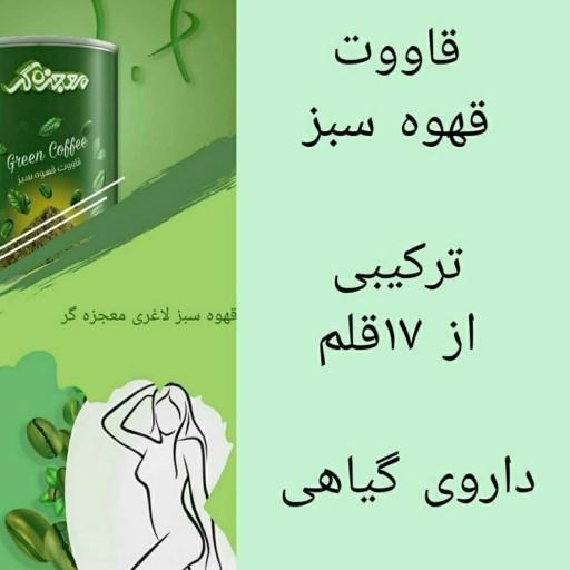 قاووت(قوتو) قهوه سبز 170گرمی- باسلام