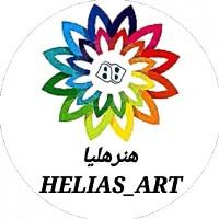 helias_art