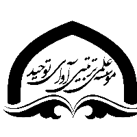 موسسه آوای توحید