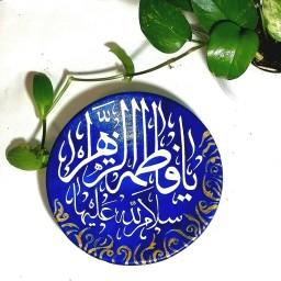 دیوارکوب سفالی یافاطمه الزهراء (ع) بسیارزیبا درابعاد   17.5×17.5ویتراهنر_آفتاب