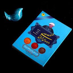 کتاب معرّفی داروهای استاد تبریزیان