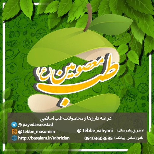 روغن سداب (فیجن - گوش درد) - باسلام