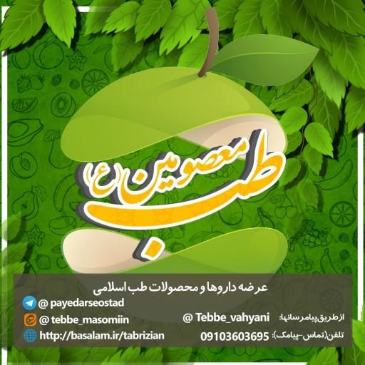 برگ سنا - باسلام