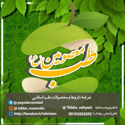 عسل چند گیاه (حدوداً 1 کیلویی) - باسلام