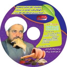 cd طرز ساخت داروهای استاد تبریزیان