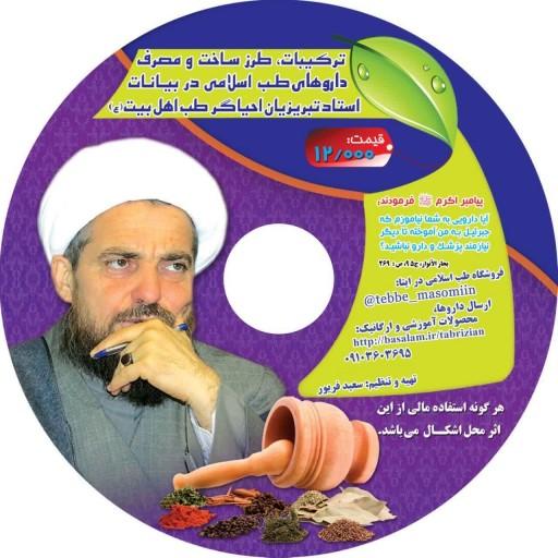 cd طرز ساخت داروهای استاد تبریزیان- باسلام