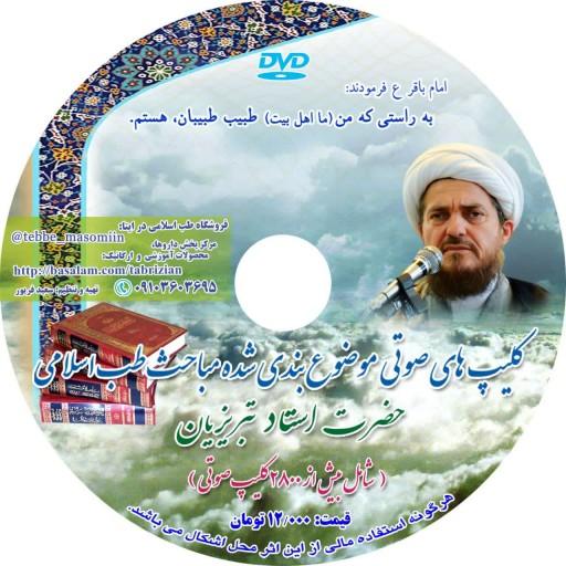 DVD درمان بیماریها در بیان استاد تبریزیان- باسلام