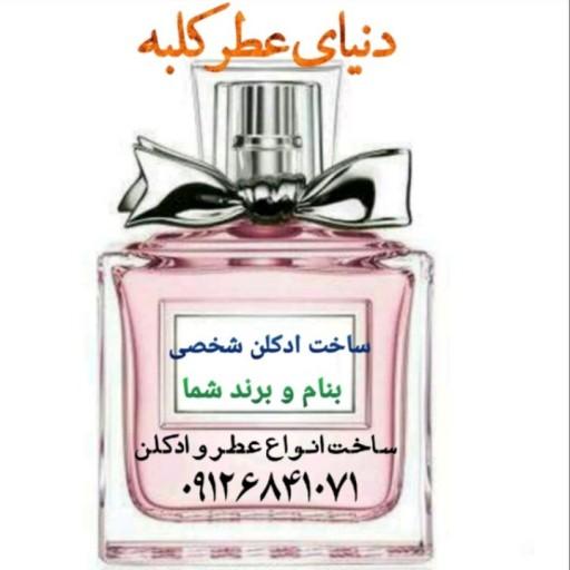 ادکلن فیک بلک افغان ناسوماتو- باسلام