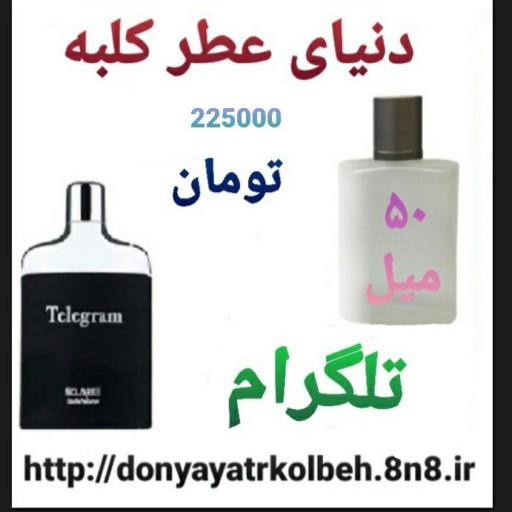 عطر تلگرام 50 میل- باسلام