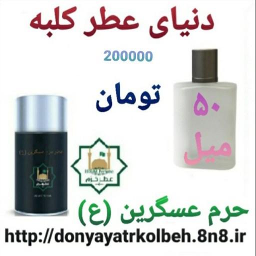 عطر حرم عسگرین (ع) 50 میل- باسلام