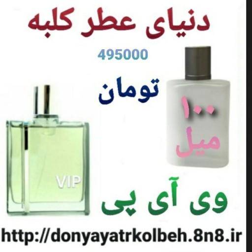 عطر VIP وی آی پی 100 میل- باسلام