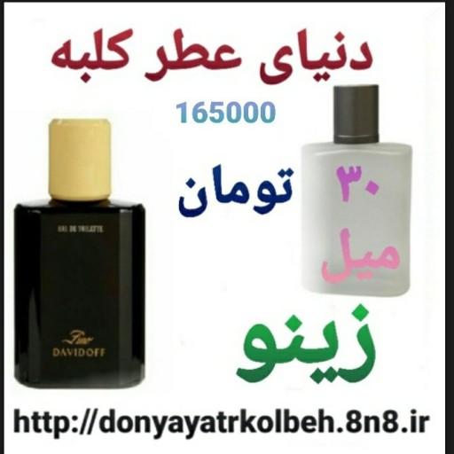 عطر زینو 30 میل- باسلام