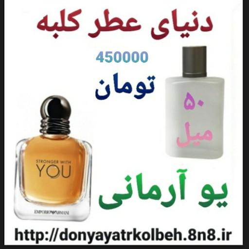 عطر یو آرمانی 50 میل- باسلام